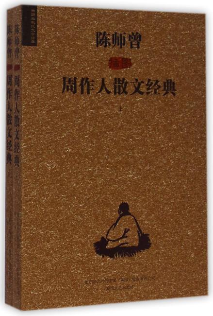 陈师曾插图周作人散文经典(上、下)