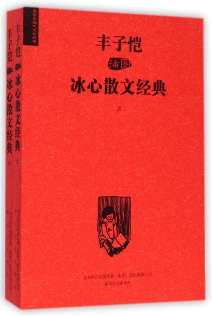 丰子恺插图冰心散文经典(上、下)