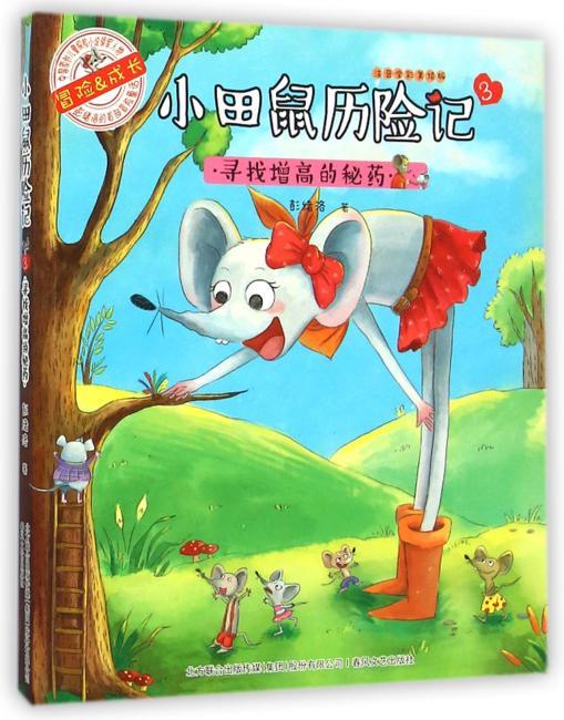 小田鼠历险记3-寻找增高的秘药(注音 全彩 美绘版)