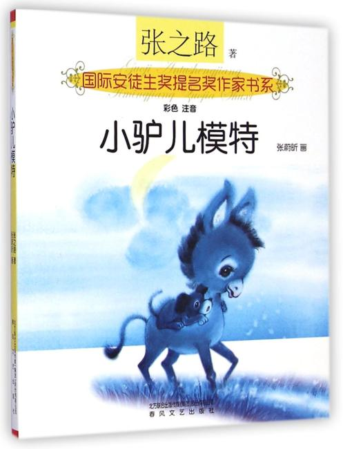 国际安奖提名书系-小驴儿模特(彩色注音)