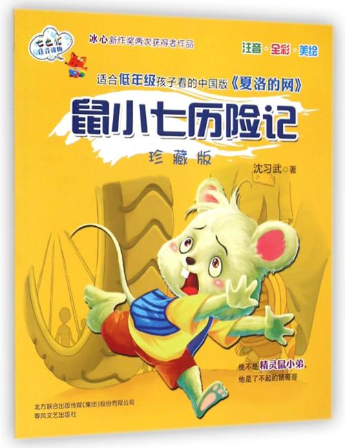 鼠小七历险记(珍藏版·注音读物)