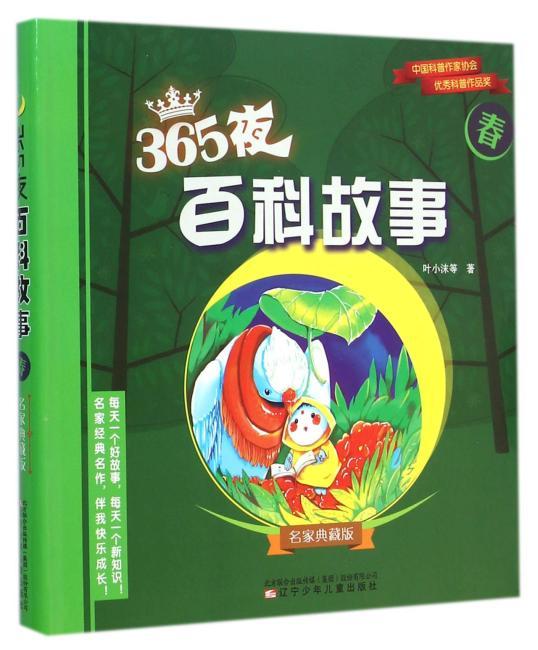 365夜百科故事(名家典藏版)春