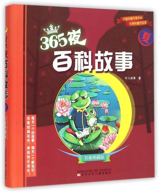 365夜百科故事(名家典藏版)夏