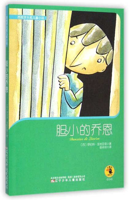 西班牙大奖儿童小说——胆小的乔恩