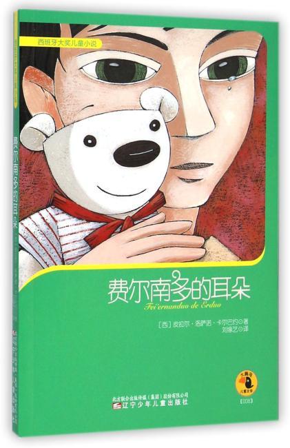 西班牙大奖儿童小说——费尔南多的耳朵