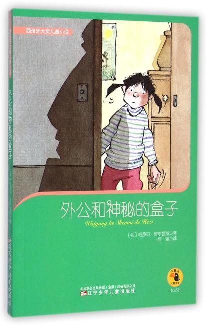 西班牙大奖儿童小说——外公和神秘的盒子