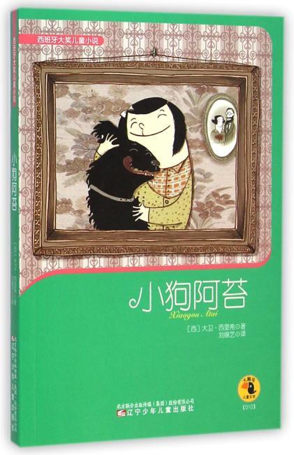 西班牙大奖儿童小说——小狗阿苔