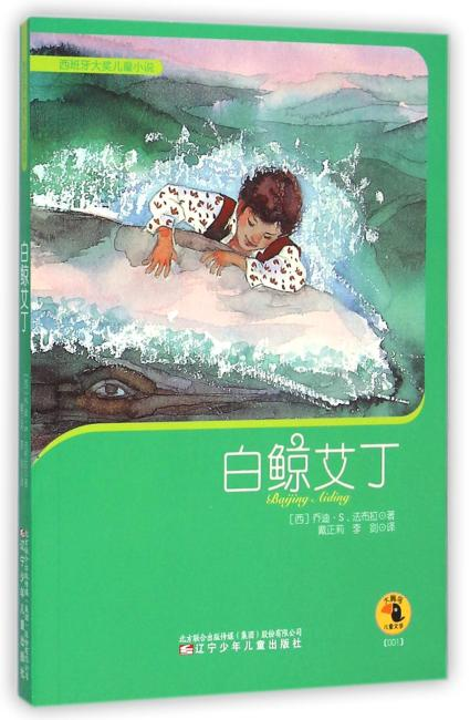 西班牙大奖儿童小说——白鲸艾丁