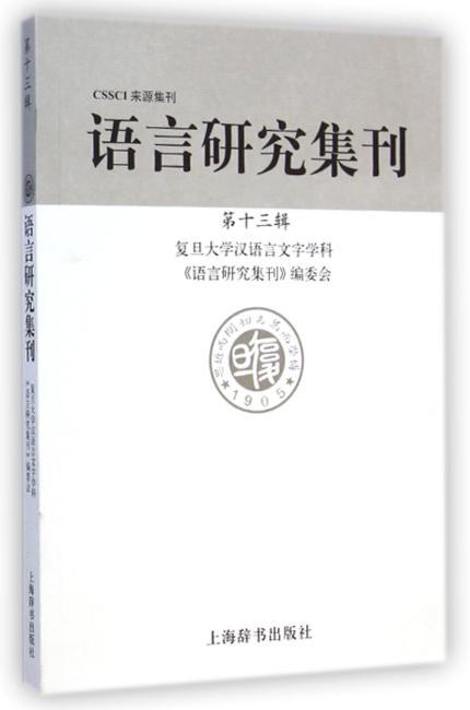 语言研究集刊(第十三辑)