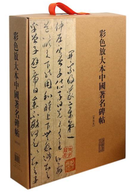 彩色放大本中国著名碑帖(第六集)(盒装)