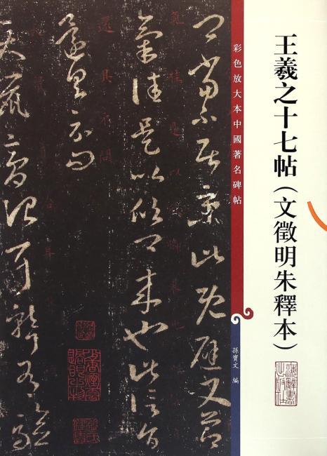 彩色放大本中国著名碑帖·王羲之十七帖(文徵明朱释本)