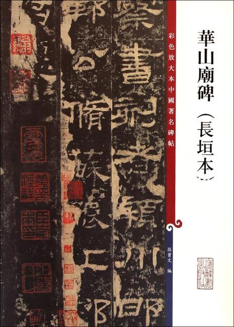 彩色放大本中国著名碑帖·华山庙碑(长垣本)