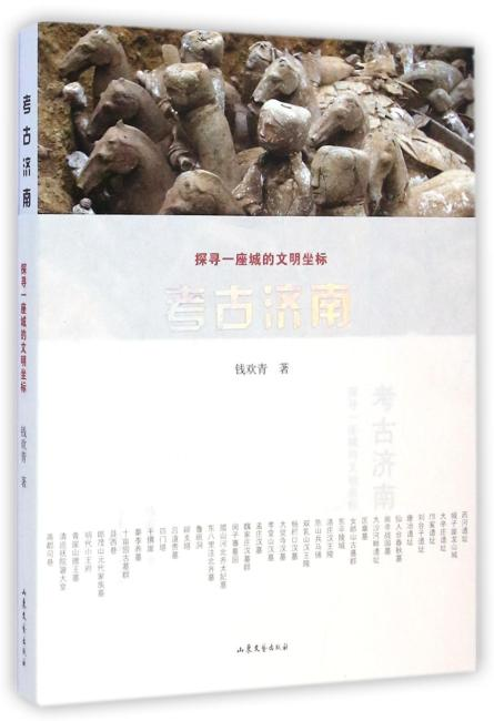 考古济南——探寻一座城的文明坐标