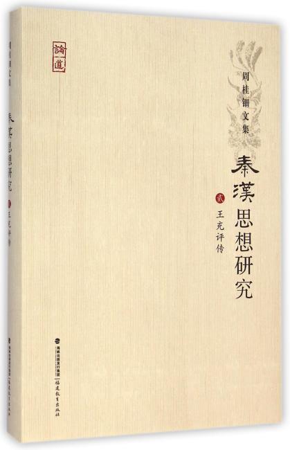 秦汉思想研究[贰]--王充评传(周桂钿文集)