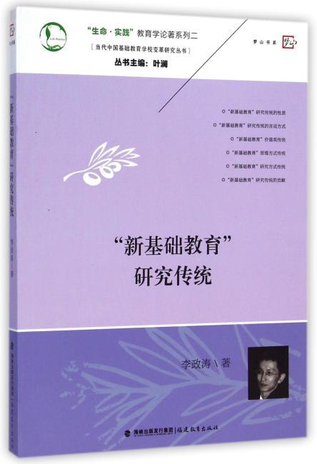 """""""新基础教育""""研究传统(当代中国基础教育学校变革研究丛书)"""