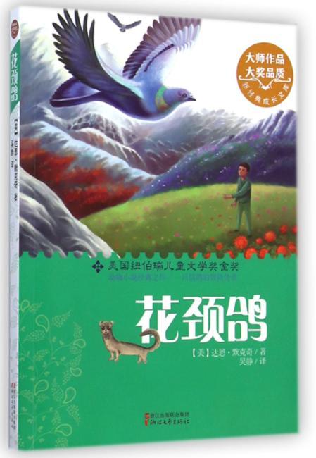 花颈鸽(新经典成长文库)