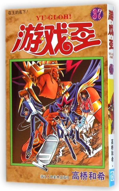 游戏王  第37卷  在王的名下!