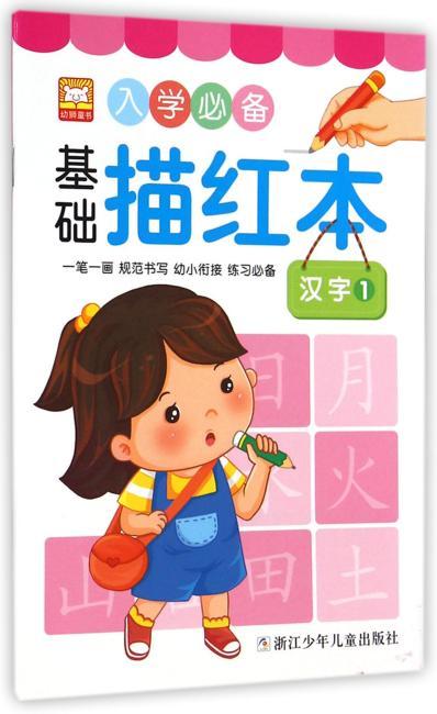 入学必备基础描红本:汉字1