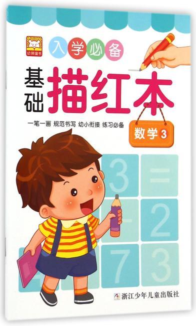 入学必备基础描红本:数学3