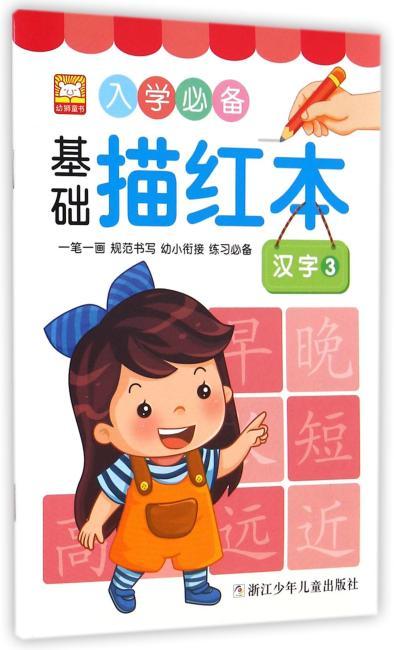 入学必备基础描红本:汉字3