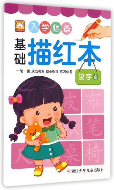 入学必备基础描红本:汉字4