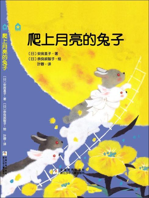 五星书坊:爬上月亮的兔子
