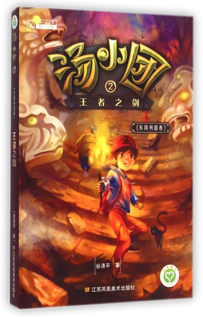 汤小团.东周列国卷(2)-王者之剑