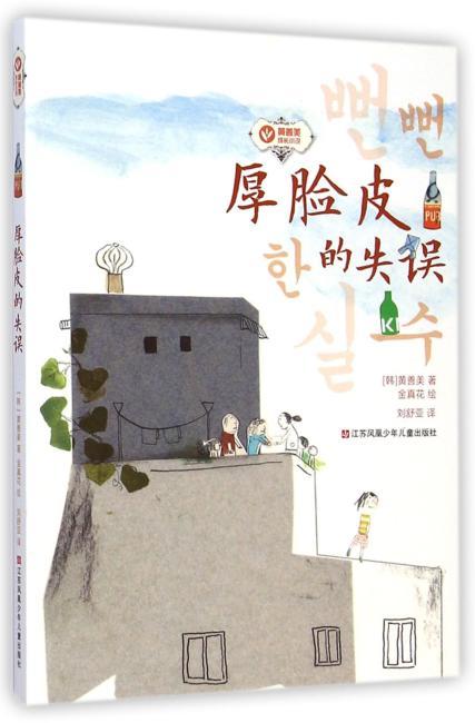 黄善美成长小说系列--厚脸皮的失误
