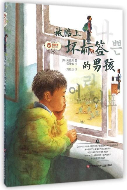 黄善美成长小说系列--被贴上坏标签的男孩