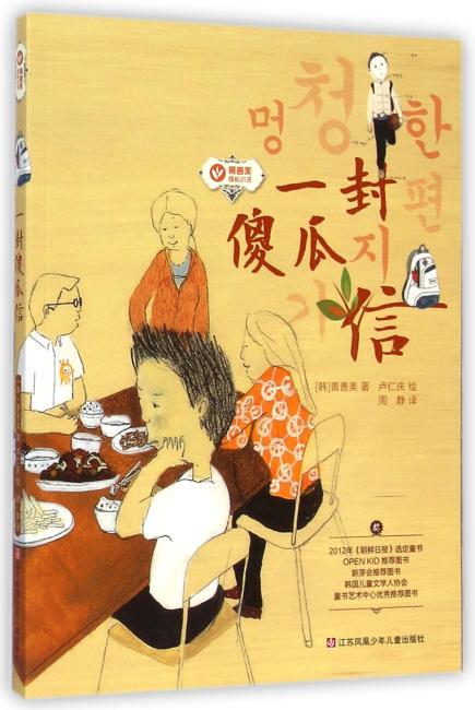 黄善美成长小说系列--一封傻瓜信