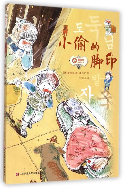 黄善美成长小说系列--小偷的脚印