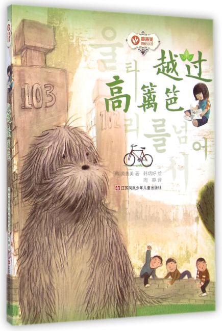 黄善美成长小说系列--越过高篱笆