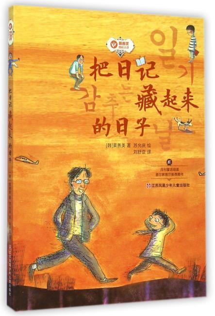 黄善美成长小说系列--把日记藏起来的日子