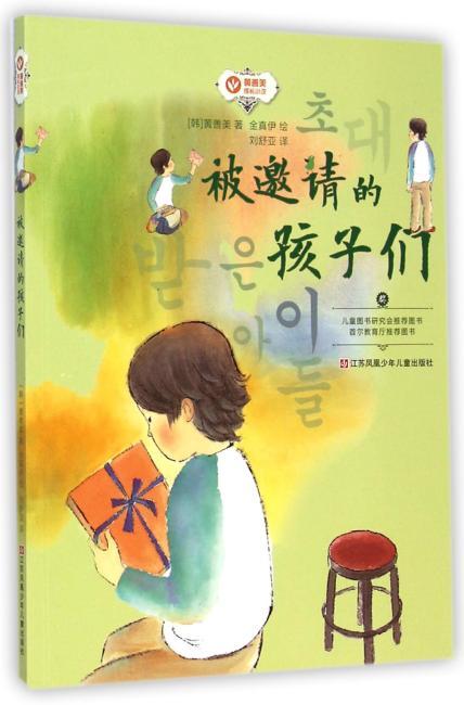 黄善美成长小说系列--被邀请的孩子们