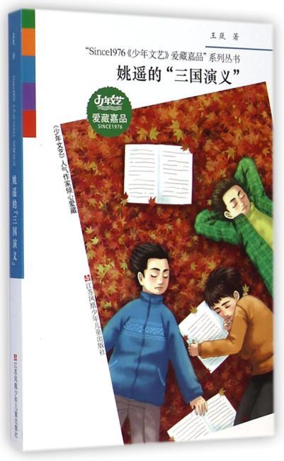 """SINCE1976《少年文艺》爱藏嘉品--姚遥的""""三国演义"""""""
