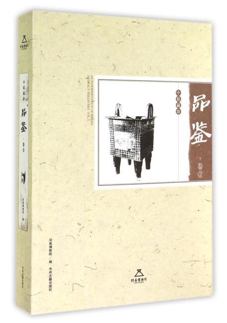 中原藏珍品鉴(卷一)