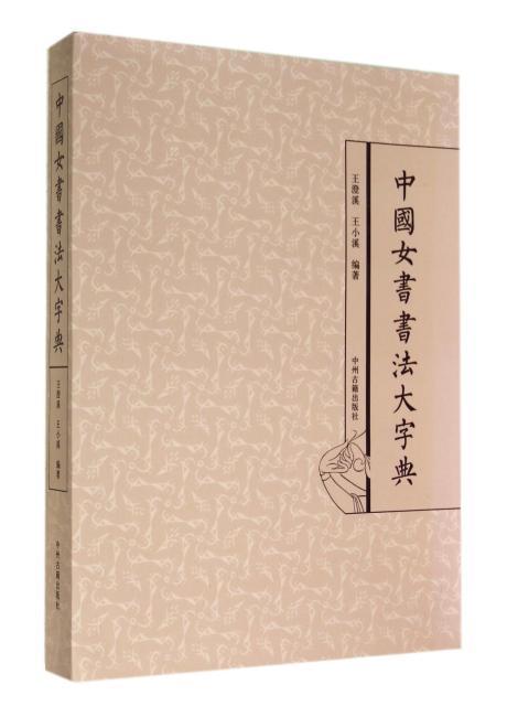 中国女书书法大字典