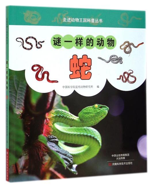 谜一样的动物——蛇
