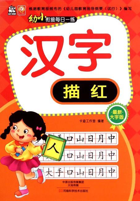 幼小衔接每日一练:汉字描红