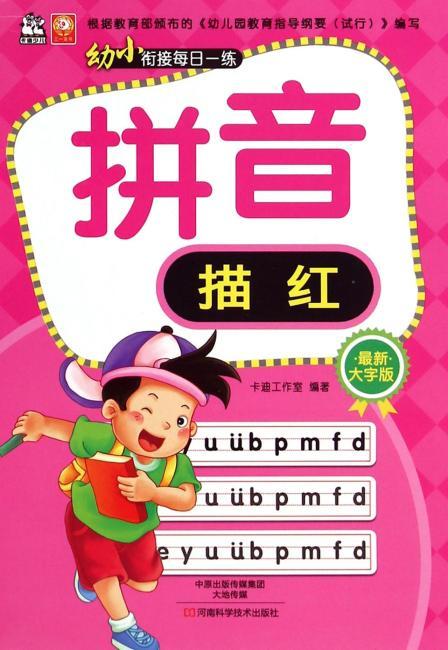 幼小衔接每日一练:拼音描红