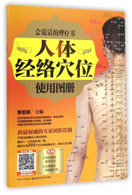 人体经络穴位使用图册——《中医堂》穴位基础课系列