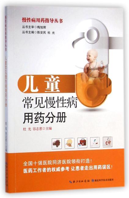 儿童常见慢性病用药分册——慢性病用药指导丛书