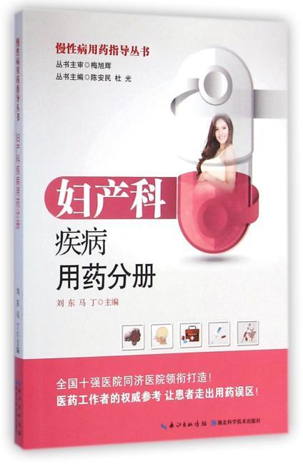 妇产科疾病用药分册—— 慢性病用药指导丛书