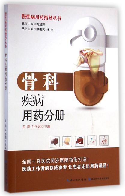 骨科疾病用药分册——慢性病用药指导丛书