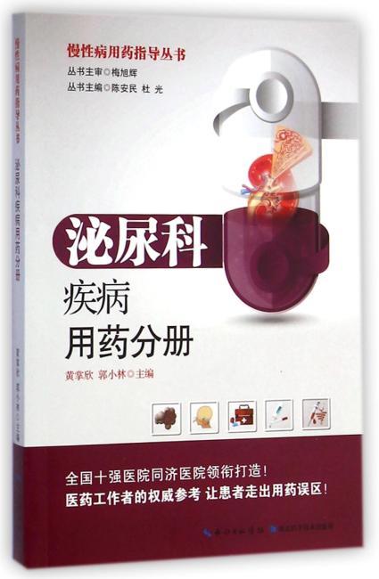 泌尿科疾病用药分册——慢性病用药指导丛书