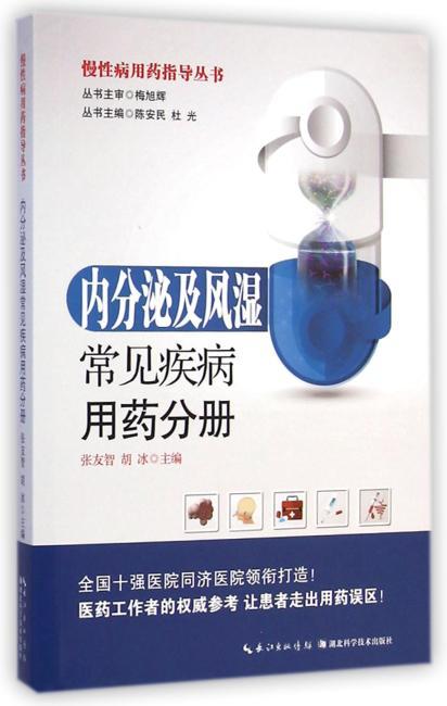 内分泌及风湿常见疾病用药分册——慢性病用药指导丛书