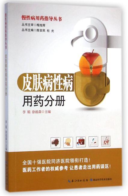 皮肤病性病用药分册—— 慢性病用药指导丛书
