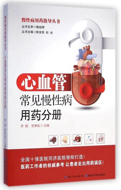 心血管常见慢性病用药分册——慢性病用药指导丛书