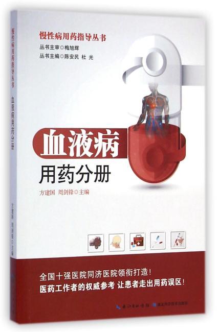 血液病用药分册——慢性病用药指导丛书