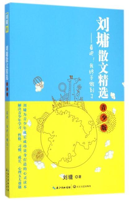 刘墉散文精选·青少版
